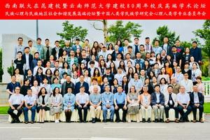 中国人类学民族学研究会心理人类学专业委员会2018年年会顺利召开