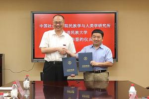 中国社会科学院民族学与人类学研究所与大连民族大学签署战略合作协议