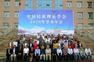 中国民族理论学会2018年学术年会在青海民族大学召开