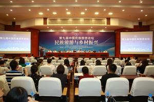 第九届中国民族旅游论坛在云南昆明隆重召开