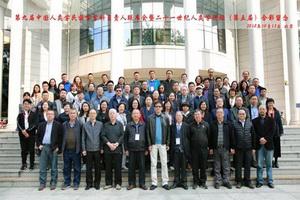 回顾与展望:改革开放四十年的中国人类学与民族学