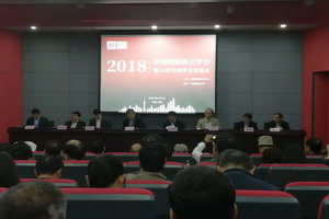 中国民族语言学会第13次全国学术讨论会在上海师范大学召开