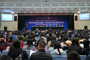 中国人类学民族学研究会2018年年会在陕西师范大学召开