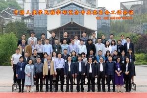 中国人类学民族学研究会专业委员会工作会议在重庆市召开