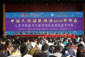 中国人类学民族学2019年年会在云南民族大学召开