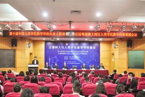 第十届中国人类学民族学学科负责人联席会议暨首届粤港澳大湾区人类学民族学的新课题会议在广州召开
