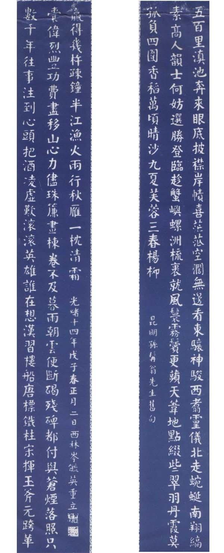 【品物记】【邸永君】楹联趣话 - 屠尔佳哈 - 孝 爱 会