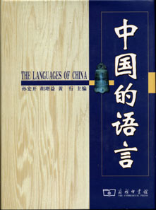 《The Language of Chinese》