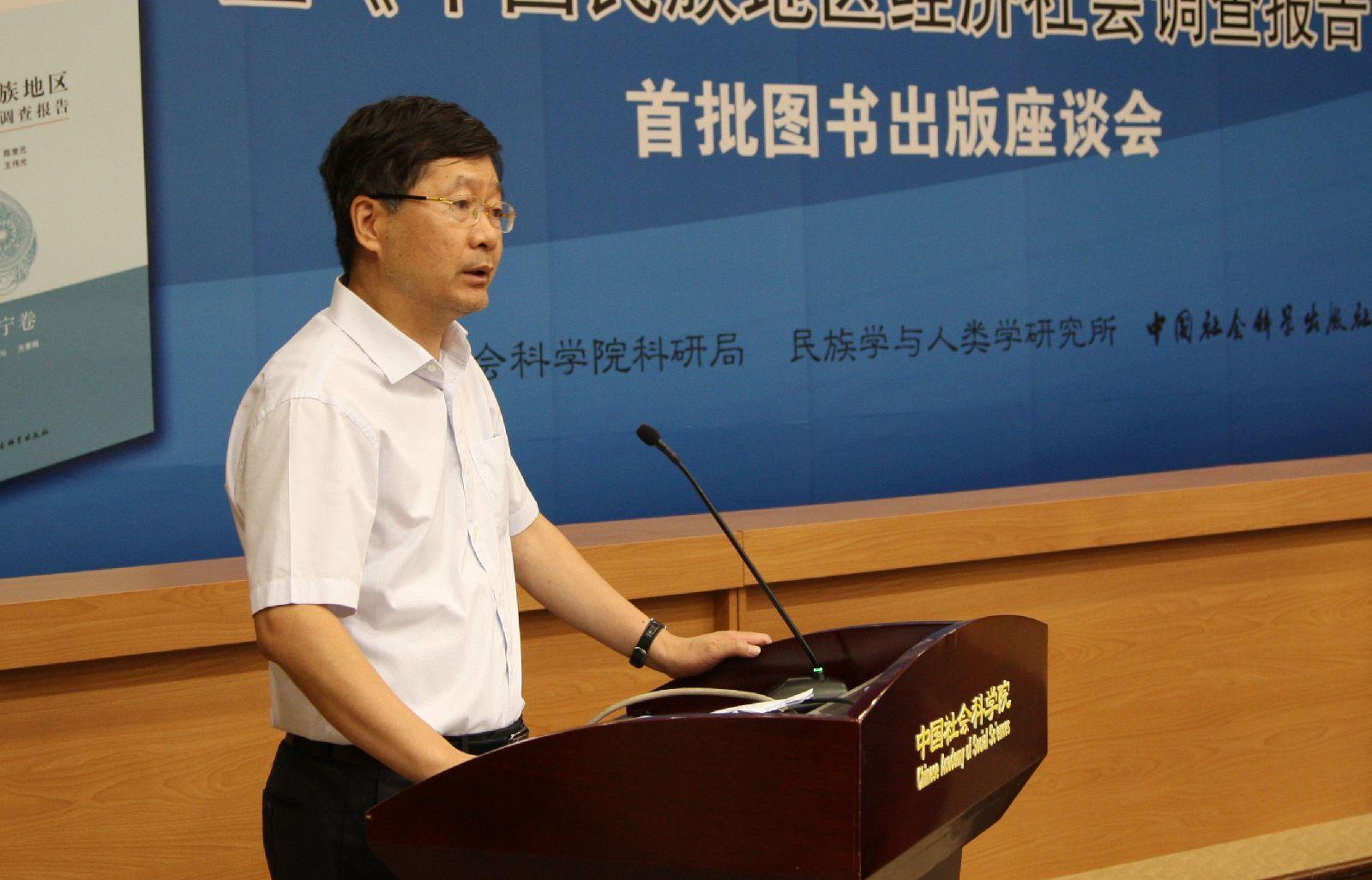 中国社会科学出版社社长兼总编辑赵剑英同志介绍首批图书出版情况