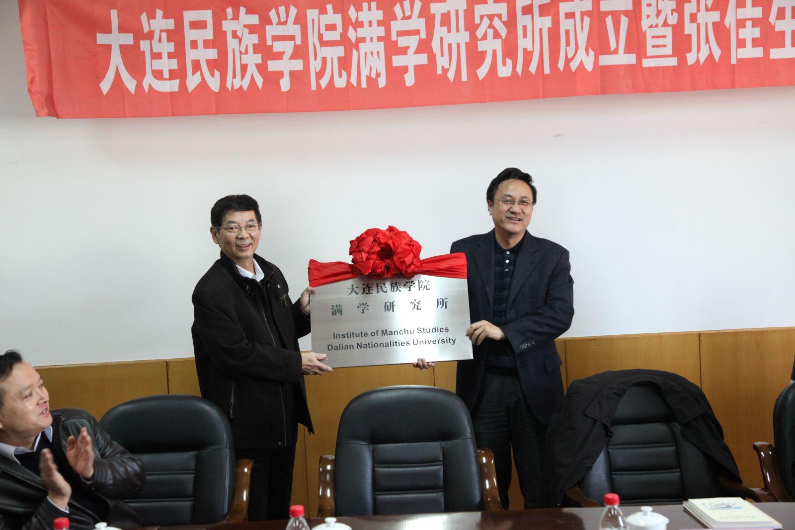 2012年,张佳生先生与大连民院黎树斌书记合影
