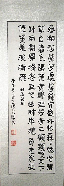张震泽先生简帛体书法