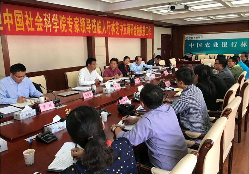 课题组与中国人民银行林芝市支行相关人员座谈