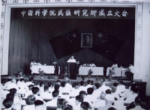 民族所成立大会会场
