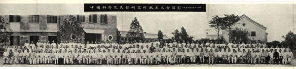 中国科学院民族研究所成立大会留影