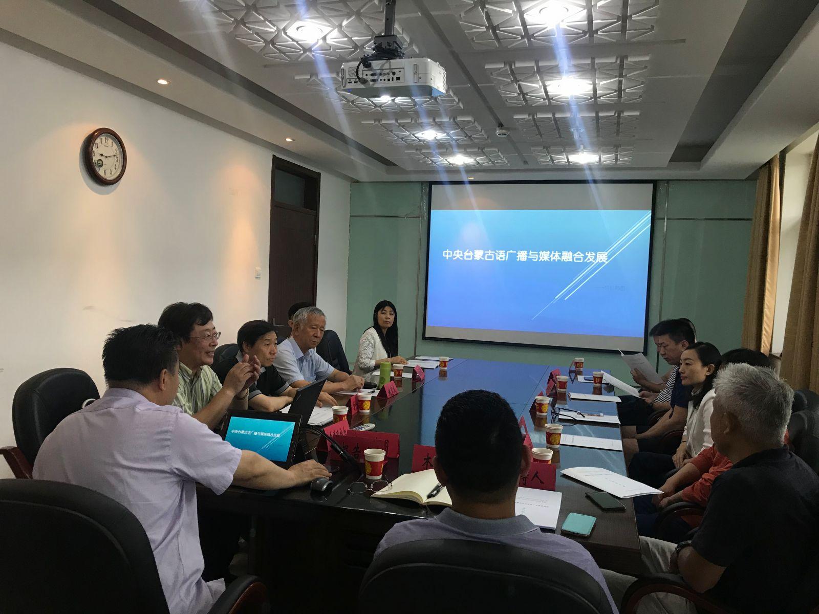 """""""蒙古语文新媒体发展专家咨询会""""图2"""