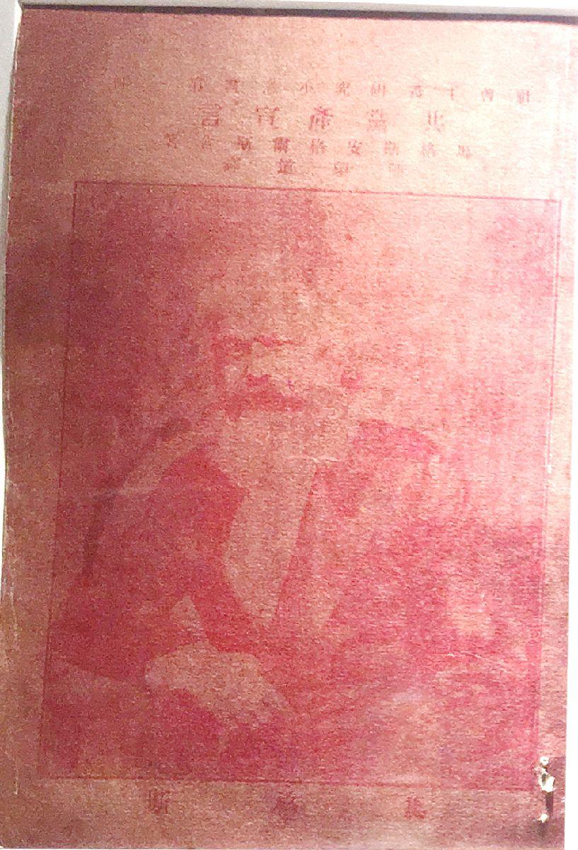 《共产党宣言》第一版(陈望道译),孔敬摄影