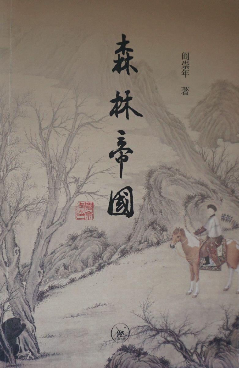 阎崇年先生新作《森林帝国》