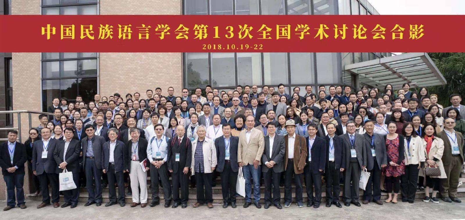 中国民族语言学会第13次全国学术讨论会参会人员合影
