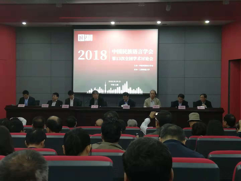 中国民族语言学会第13次全国学术讨论会会议现场