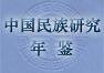 中国民族研究年鉴