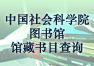 中国社会科学院图书馆馆藏书目检索系统