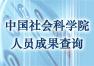中国社会科学院人员和成果查询系统