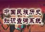 中国民族历史知识查询系统