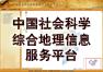 中国社会科学综合地理信息服务平台