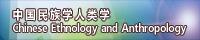 中国民族学人类学门户网