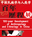 中国人类学民族学百年历程展