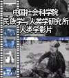 中国社会科学院民族学与人类学研究所人类学影片