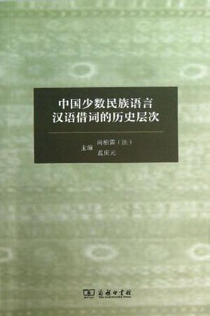 《中国少数民族民族语言汉语借词的历史层次》