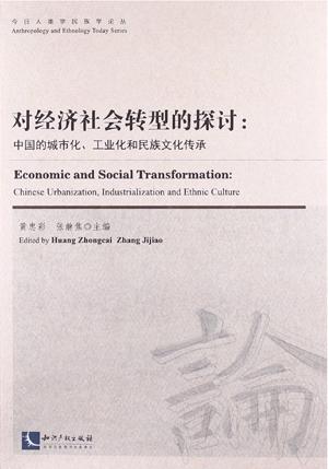 《对经济社会转型的探讨:中国的城市化、工业化和民族文化传承》