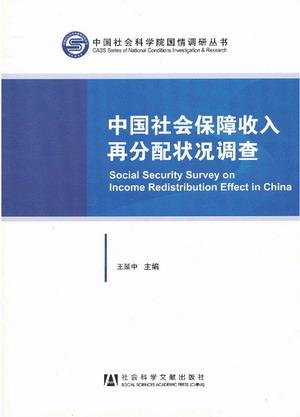 《中国社会保障收入再分配状况调查》