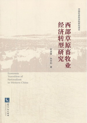 《西部草原畜牧业经济转型研究》Economic Transition of Pastoralism in Western China
