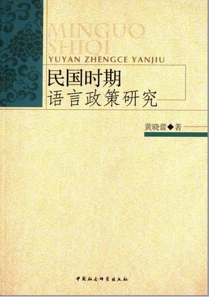 《民国时期语言政策研究》