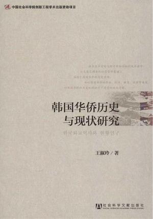 《韩国华侨历史与现状研究》