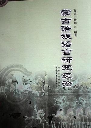 《蒙古语族语言研究史论》