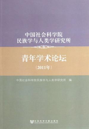 《中国社会科学院民族学与人类学研究所青年学术论坛(2011年)》