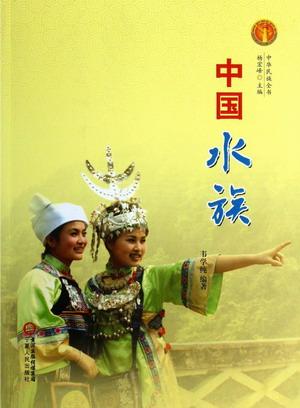 《中国水族》