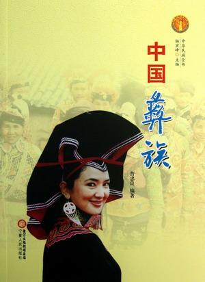 《中国彝族》