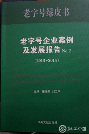 《老字号绿皮书(2013-2014)》
