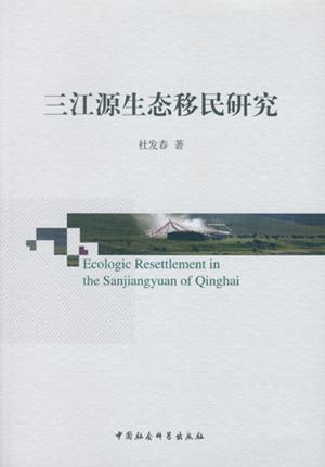 《三江源生态移民研究》出版