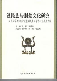 《汉民族与荆楚文化研究》出版