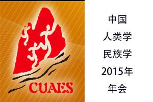 中国人类学民族学研究会2015年年会
