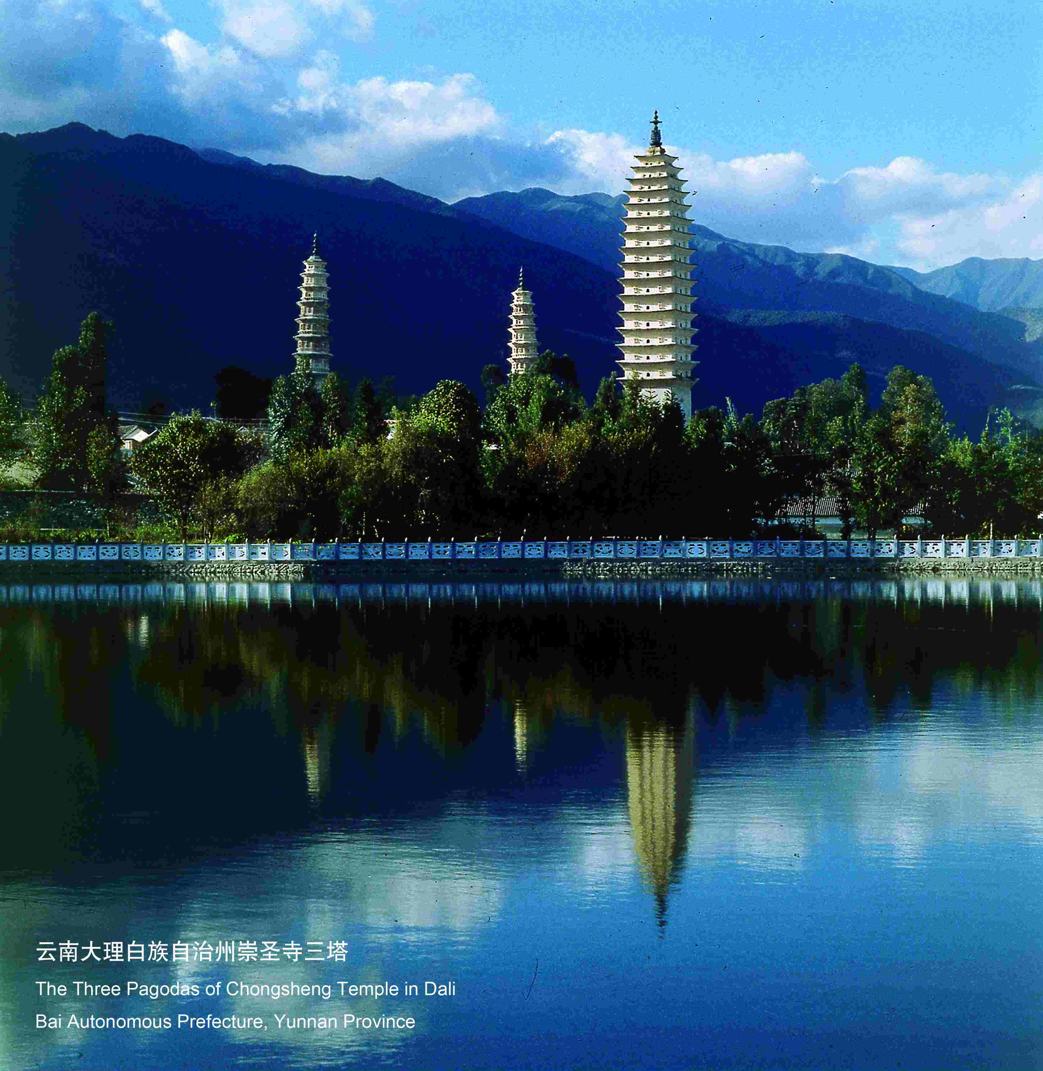 云南大理白族自治州_多彩中华--中国的少数民族展